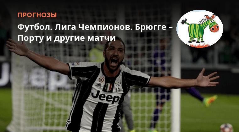на Загреб ставки Динамо матч Брюгге