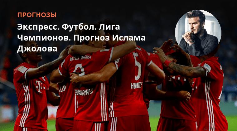 Экспресс ставки на футбол лига чемпионов