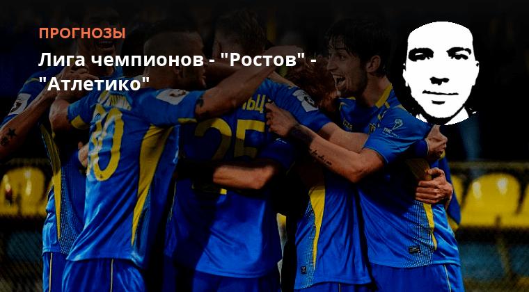 Ростов атлетико прогноз ставки 7 серия