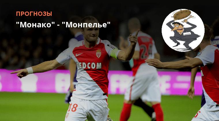 Монако на прогноз футбол монпелье