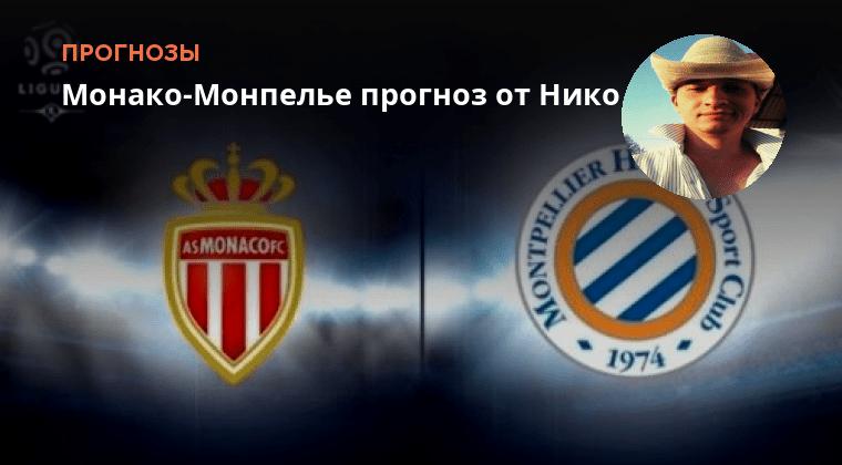 Монако монпелье прогноз футбол