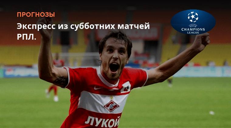 Прогноз Побед Футбольных Матчей На Субботу 8.11.2018