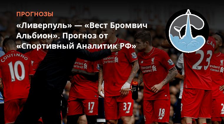 Прогноз матча ливерпуль вест бромвич 04.10.18