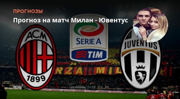 Прогноз Матча Милан Ювентус 2.3.2018