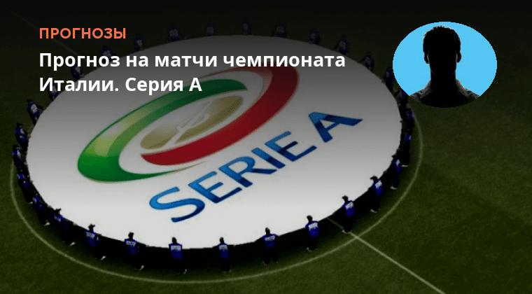чемпионат италии прогноз на матчи