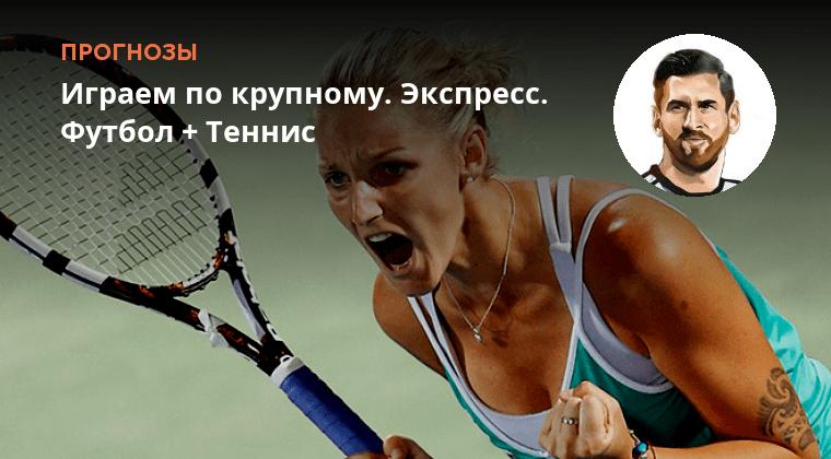 Прогнозы букмекеров теннис us open в Камне-на-Оби,Обливской