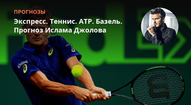 Atp прогноз цена теннис