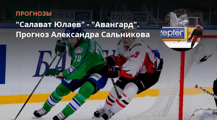 Салават прогноз на на юлаев сегодня хоккей