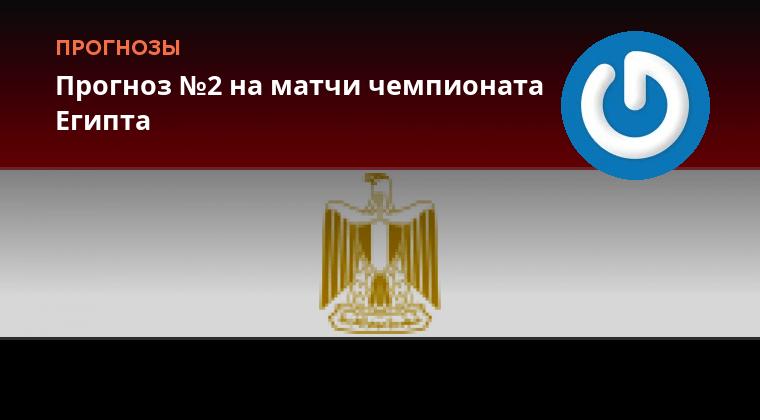 Прогноз На Матчи Чемпионата Египта