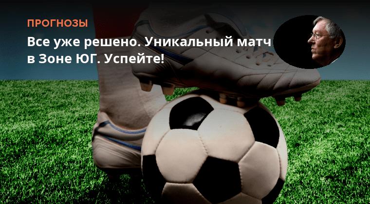 Узнать бесплатно прогноз на футбол