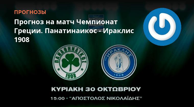 Прогноз на матч Панатинаикос Ираклис
