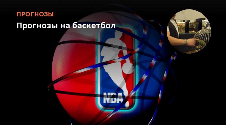 Для прогнозирования баскетбола сайты