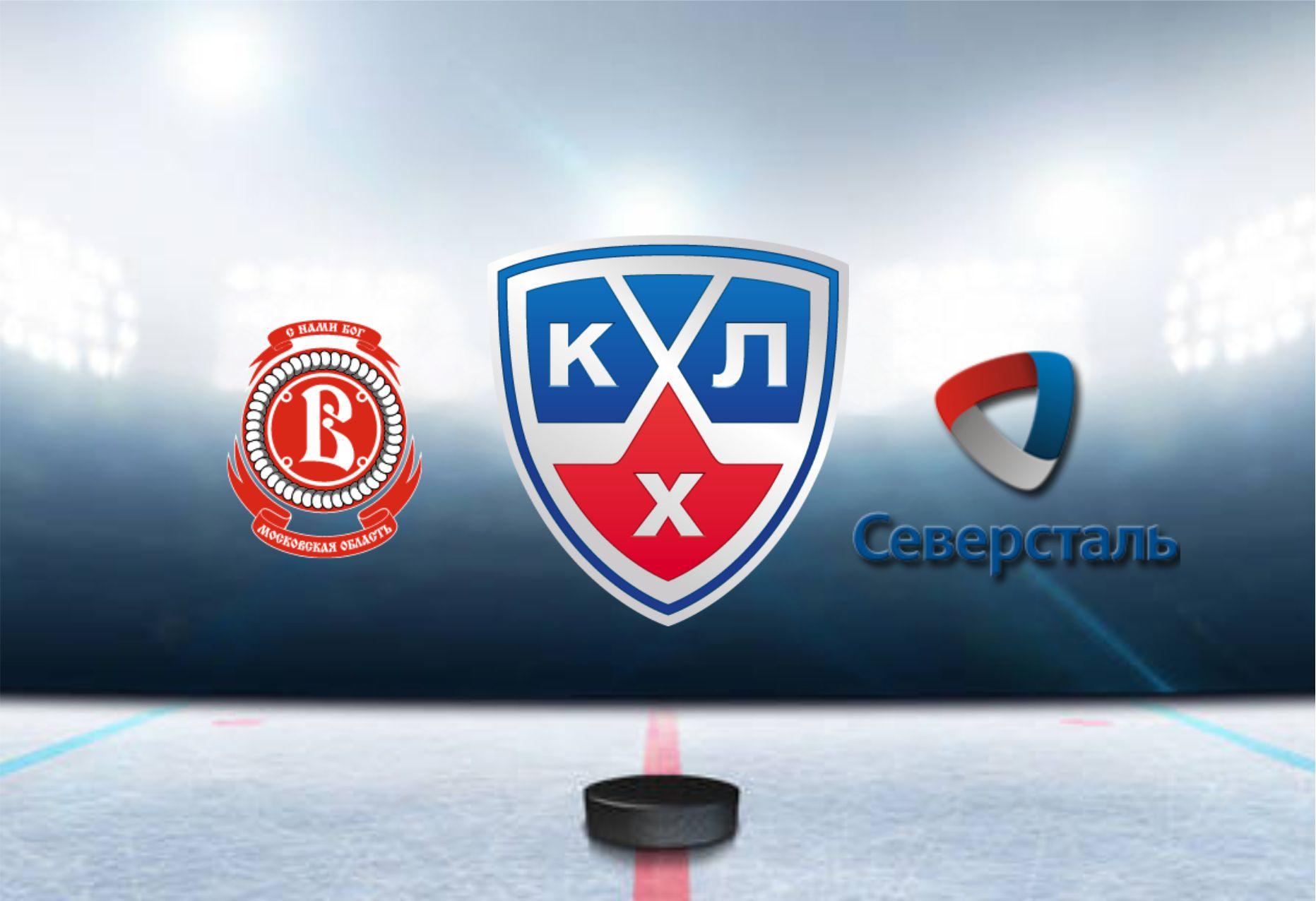Витязь — Северсталь 25 января, хоккейный матч