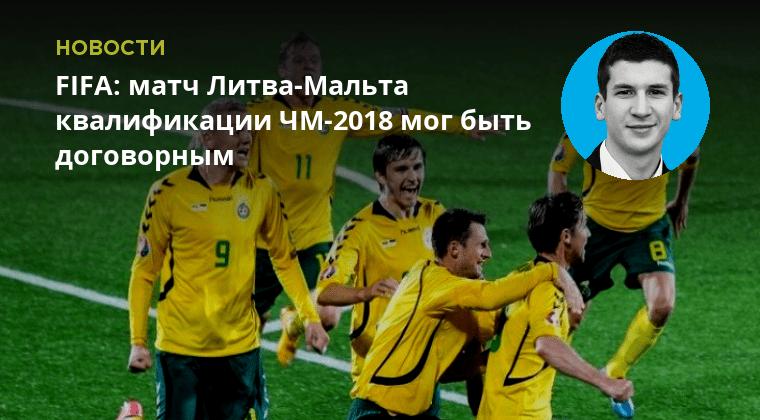 2018 договорные матч