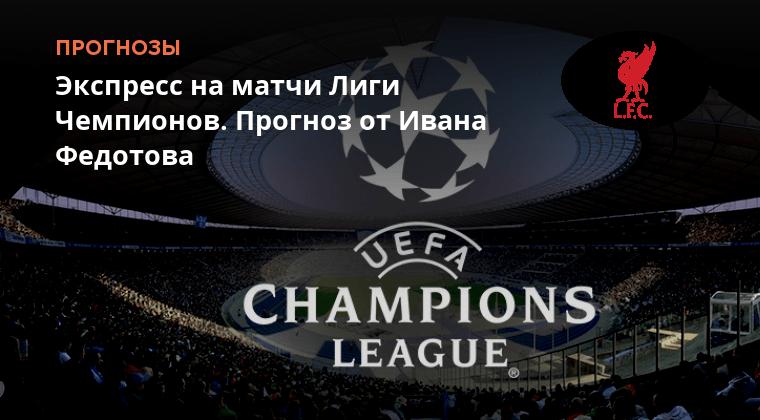 Лига Чемпионов Уефа Прогнозы Матчей 25.11.18