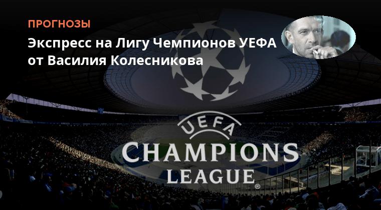 Прогноз На Матчи Лиги Чемпионов Уефа