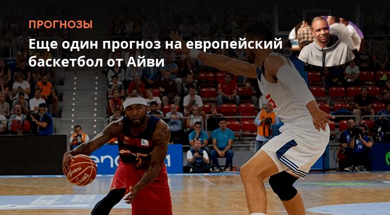 Прогнозы на евролигу баскетбол онлайн в Дылыме,Калинине