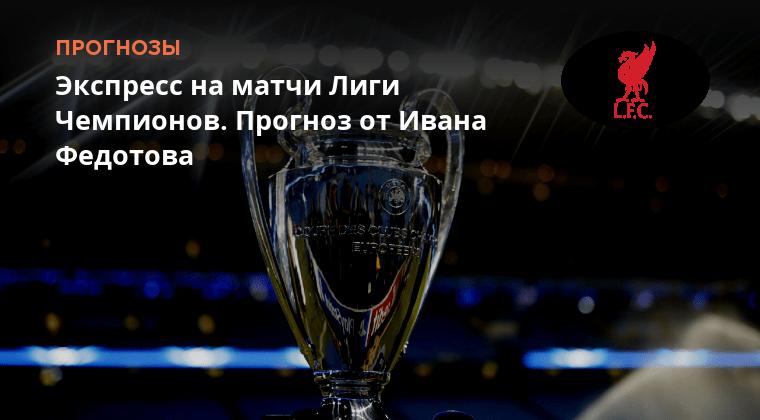 Лига чемпион прогноз на матч