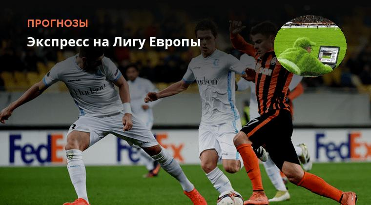 Футбол Прогнозы На Лиги Европы