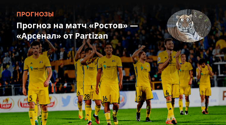 Прогноз специалистов на матч ростов-арсенал 8.12.2018 г
