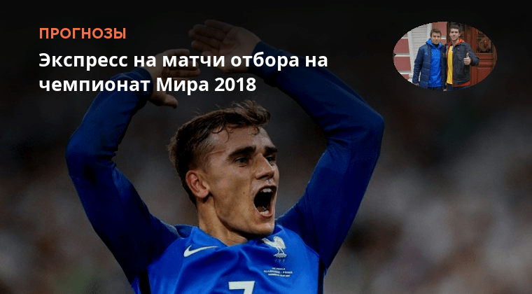 футбол чм 2018 прогноз экспертов