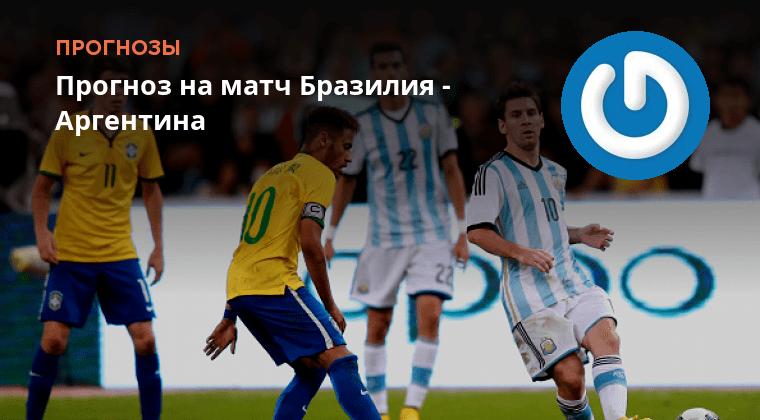Аргентина футбол прогноз на бразилия матч
