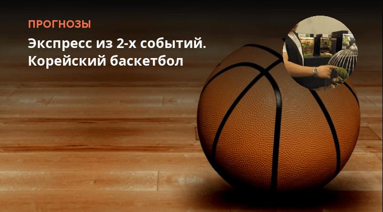 Прогнозы корейский баскетбол