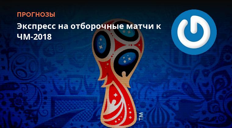 по матчи футболу 2018 мира европа отборочные чемпионат