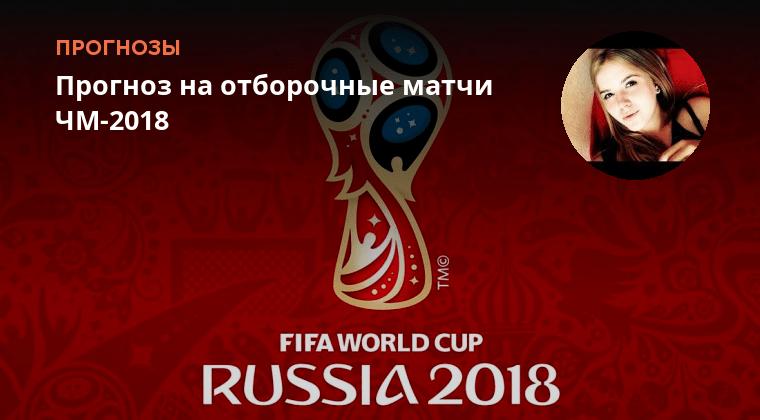 Прогноз На Отборочные Матчи Чм 2018 По Футболу