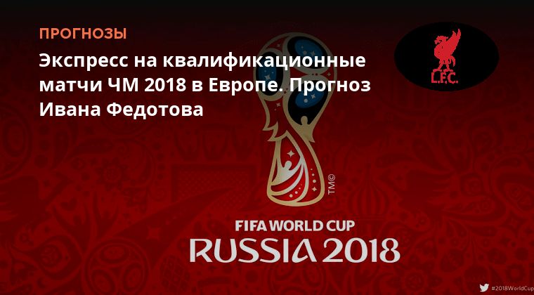 Что такое квалификационные матчи чемпионата мира 2018