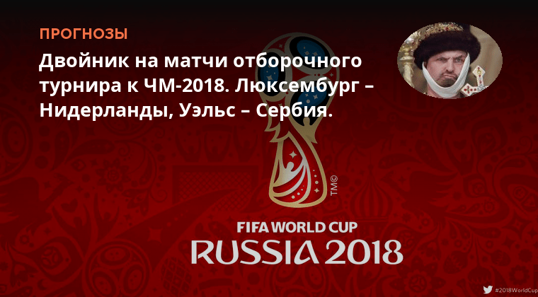 прогноз на матч Люксембург Сербия