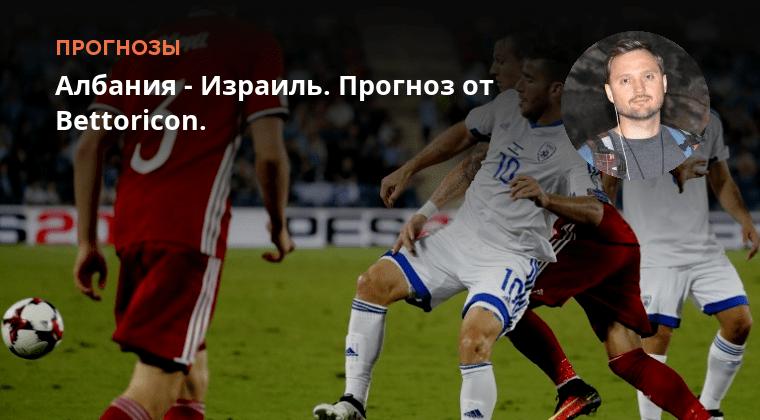 Ставки на матч Израиль Албания