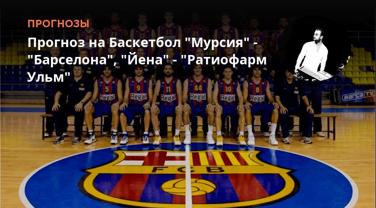 Прогнозист на баскетбол