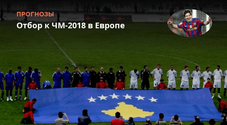 на футбол 2018 украина евро прогнозы