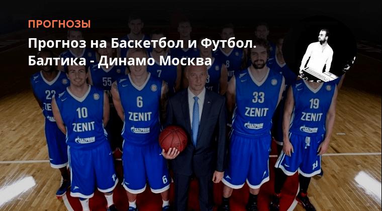 Прогнозы букмекеров бесплатно на баскетбол