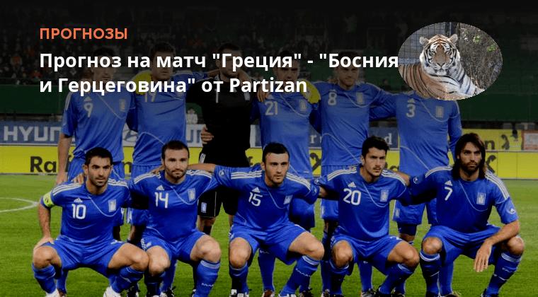 Босния прогноз Россия и Герцеговина на матч