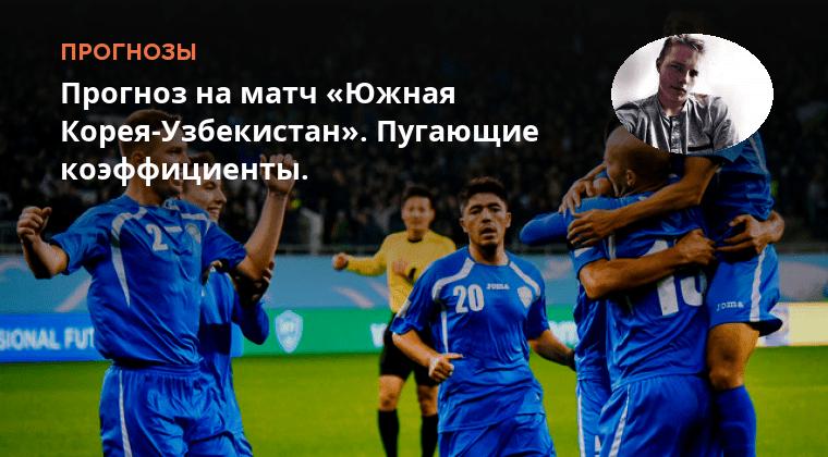 корея футбол прогнозы узбекистан южная и