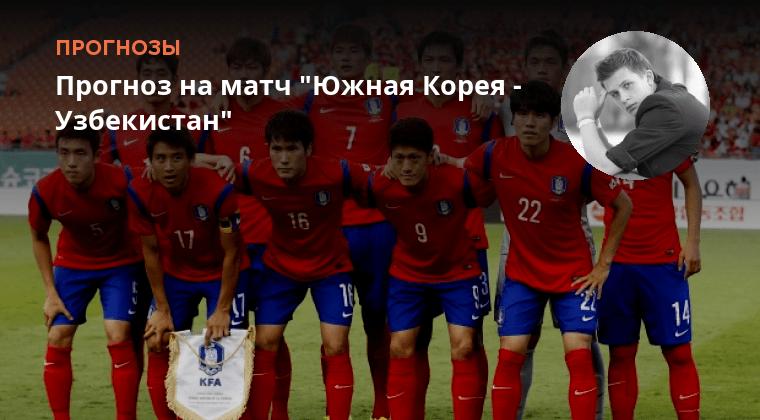 Корея и узбекистан прогнозы южная футбол