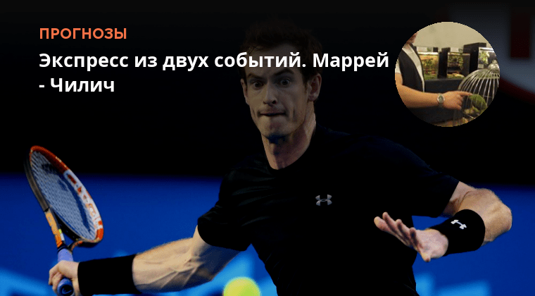 Ставка На Тенис Два События