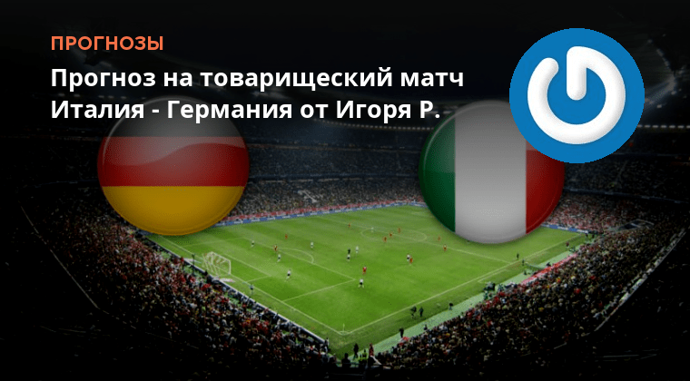 Футбол прогнозы германия