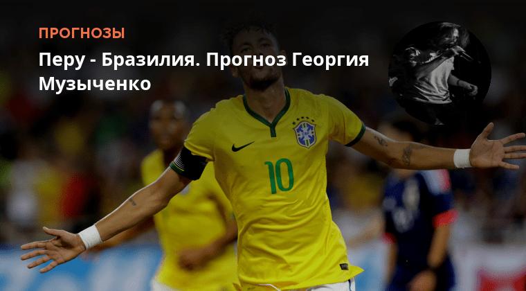 Прогноз на бразилия в футбол