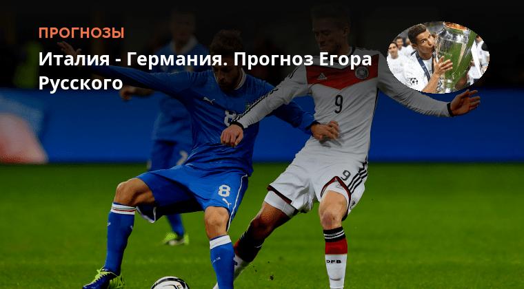 Прогноз на футбол бесплатно германия