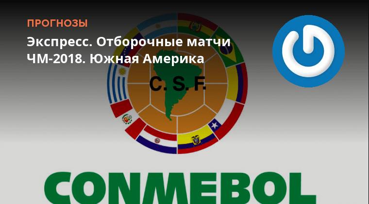 2018 мира америка отборочные южная россия футбол чемпионат игры