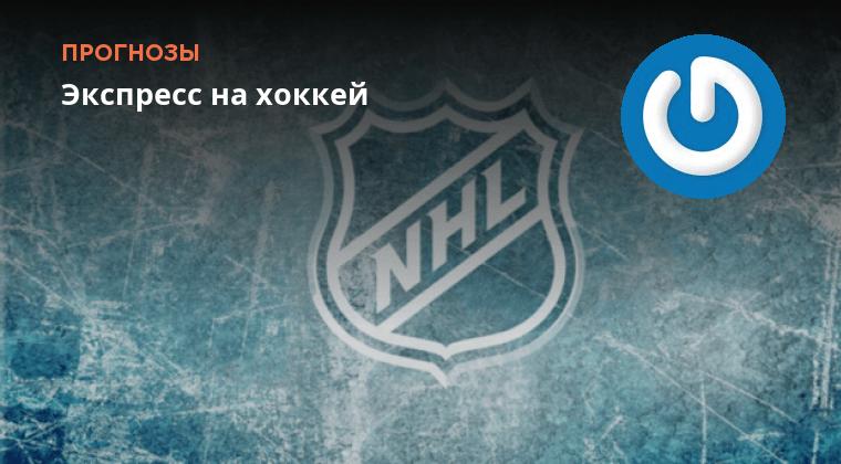 прогноз на хоккей экспресс