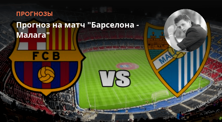 Прогноз На Матч 25.09.2018 Малага Барселона