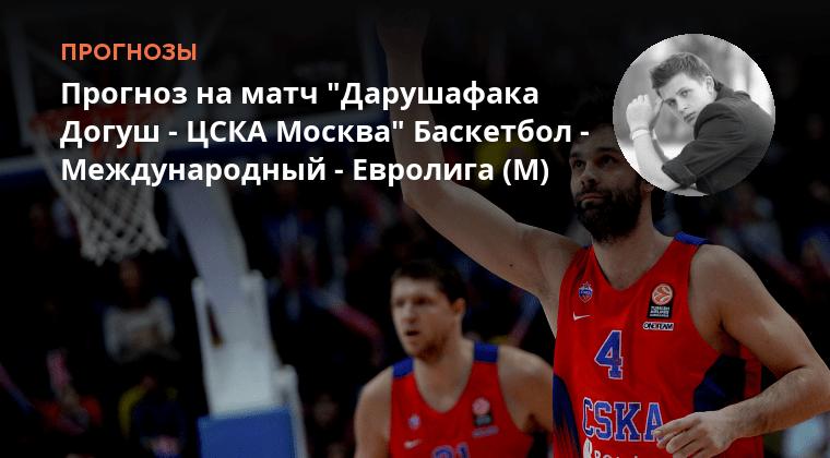 Дарушафака ЦСКА прогноз Москва матч на