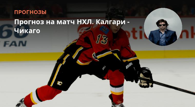 Хоккей чикаго калгари прогноз