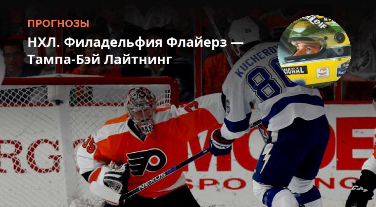 eur прогноз хоккей 2018