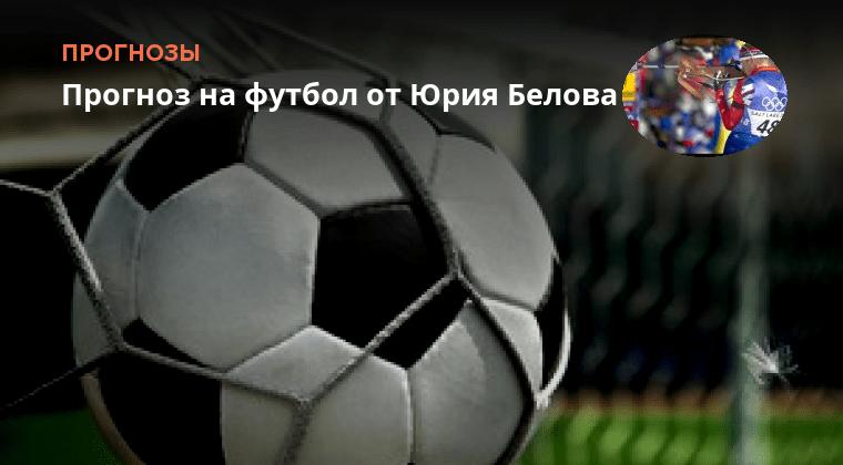 Прогноза на футбол правила