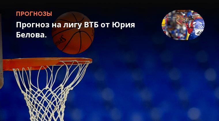 На втб прогнозы баскетбол